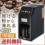【送料無料】【1年保証付き】Toffy 全自動ミル付4カップコーヒーメーカー 挽きたて 入れたて