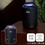 アピックス 蚊取り器 蚊 吸引 ファン LED USB コンセント 薬剤不要 赤ちゃん 子供 ペット 安全 お手入れ簡単 家電 おしゃれ コンパクト