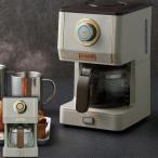 コーヒーメーカー 保温プレート 消し忘れ防止機能 じっくり蒸らす coffee maker 簡単操作 かわいい おしゃれ
