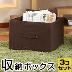 収納ボックス 収納ケース 衣類収納�