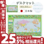 デスクマット デスクパッド 下敷き 学習机用マット 学習机用シート 机シート 子供 男の子 女の子 世界地図 日本地図 おしゃれ 日本製 国産 小サイズ
