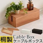 ケーブルボックス コードケース Cabl