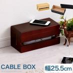 コンセントカバー コンセントタップ ケーブルボックス ケーブルケース おしゃれ 木製 収納ボックス 配線ケーブル コードケース 桐材 小サイズ