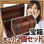 大小2点セット 収納ボックス 収納箱 おもちゃ箱 宝箱 木箱 おしゃれ アンティーク風トランクケース クラシック ヨーロピアン 北欧 海賊風 インテリア ボックス