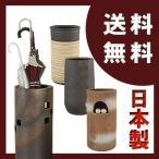 傘立て 陶器 和風 信楽焼き デザイン シンプル スリム 収納 傘入れ スタンド 日本製 格子彫タイプ