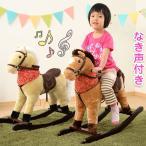 乗れるぬいぐるみ ぬいぐるみ 乗用玩具 子供用 乗り物 おもちゃ おしゃれ かわいい 木馬 馬 うま 特大 大きい 男の子 女の子 ギフト プレゼント 贈り物