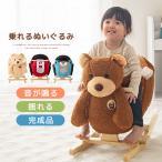 乗れるぬいぐるみ ぬいぐるみ くま 乗用玩具 子供用 乗り物 おもちゃ おしゃれ かわいい 木馬 腰掛 座れる 特大 大きい 男の子 女の子 ギフト プレゼント 贈り物