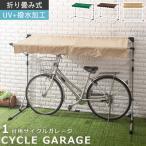 自転車置き場 画像
