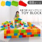 ブロック おもちゃ 積み木 積木 教材 知育玩具 セット 組み立て 組立 説明書付き 勉強 学習 遊具 大型 子供 パズル 1歳 2歳 3歳 88ピース