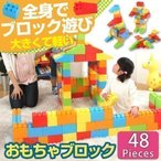 カラーブロック おもちゃ 知育玩具 積木 安心 安全 48ピース 説明書付き 勉強 学習 遊具 大型 パズル 1歳 2歳 3歳 子供 大人 かわいい