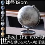 インテリア 雑貨 地球儀 アンティーク カラフルグローブ 大人 おしゃれ 国旗 日本地図 世界地図 マップ 学習 卓上 球形 幅13cm ポイント10倍