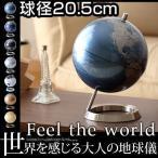 インテリア 雑貨 地球儀 大サイズ アンティーク カラフルグローブ 大人 おしゃれ 国旗 日本地図 世界地図 マップ 学習 卓上 球形 幅20.5cm ポイント10倍