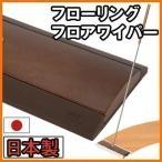モップ モップクリーナー フロアワイパー フローリングモップ おしゃれ フローリング 掃除 床掃除 床拭き インテリア 雑貨 ポイント10倍 日本製