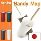 モップ ハンドモップ スタンド付 洗える 掃除 掃除用品 洗濯 日本製 国産 インテリア 家具 おしゃれ 北欧風