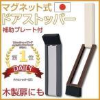 ドアストッパー 玄関 扉 マグネット 磁石 強力 おしゃれ 日本製品 国内製品