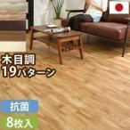タイルカーペット フローリング シート 床 キッチン マット 床板  内装 リフォーム 簡単 おすすめ おしゃれ 12枚入り 滑り止め 日本製 木目