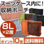 【ポイント10倍】 旅行かばん トラベルバック オーガナイザー セカンドバッグ かばん 鞄 バッグ ポーチ