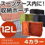 【ポイント10倍】 旅行かばん トラベルバック オーガナイザー セカンドバッグ かばん 鞄 バッグ ポーチ 送料無料