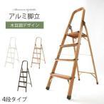 脚立 4段 折りたたみ 踏み台 はしご ステップスツール アルミ ステップ 踏台 木目調 きゃたつ 折りたたみ脚立 花台