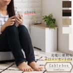 ケーブルボックス コード 収納 おしゃれ コンセントタップ コンセントカバー コンセント収納 配線ケーブル コードケース コード収納 インテリア 雑貨