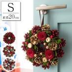 クリスマスリース 玄関 ドアリース 飾り 壁 造花 パインコーン 北欧 インテリア 雑貨 ナチュラル おしゃれ かわいい 完成品 約 直径 20cm