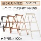 ふみ台 踏み台 3段 折りたたみ 軽量 アルミ 脚立 約 高さ79.4cm ステップ台 おしゃれ 折り畳み脚立 アルミ踏台 木目脚立