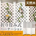 ラティス ガーデニング トレリス ガーデニンググッズ 庭 ガーデン 園芸用品 間仕切り エクステリア 折りたたみ 屋外