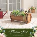 プランター おしゃれ 花 野菜 栽培 人気 菜園 土 diy サイズ 樽型 タル 天然木 コンパクト ベランダ ガーデン ガーデニング 庭 木製