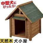 Kennel - 犬小屋 屋外 中型犬 防寒 木製 犬舎 ペットハウス ドッグハウス おしゃれ かわいい わんちゃん 愛犬