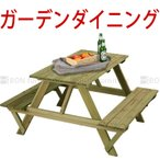ガーデンテーブル/ガーデンテーブルセット/木製/ベンチ