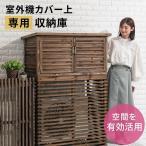 物置 室外機 収納庫 おしゃれ エアコンカバー 木製 室外機カバー 収納 日よけ 省エネ エアコン