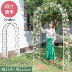 ローズアーチ ガーデンアーチ バラ クレマチス つるバラ アーチ アイアンアーチ ガーデン ガーデニング 園芸 おしゃれ 屋外 庭