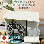 エアコンカバー 室外機カバー 室外機 エアコン 日よけ 日除け 雨 サイズ 幅約75〜80cm対応 ホワイト 白 伸縮 日本製
