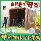 自転車 屋根 自転車置き場 サイクルハウス サイクルガレージ 自転車カバー おしゃれ DIY 家庭用 3台