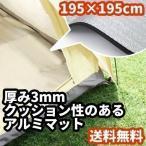 レジャーシート 195×195大きい テント マット キャンプ用品 アウトドア おしゃれ 厚手 フェス 遠足 ピクニック シート おすすめ 人気 アルミマット