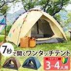 テント アウトドア ワンタッチテント 簡単 軽量 日よけ キャンプ 屋外 バーベキュー 着替え サンシェード