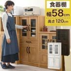 食器棚 キッチンボード 扉付き食器棚 キッチン ボード