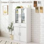 食器棚 キャビネット ロータイプ おしゃれ 奥行30 小さめ 木製 食器 収納 棚 キッチン おしゃれ 北欧