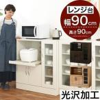食器棚 レンジ台 キッチンボード ロータイプ 90 木製 食器 収納 棚 電子レンジ 台 キッチン おしゃれ 北欧