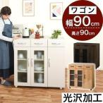 食器棚 キッチンボード キッチンワゴン ロータイプ 90 木製 食器 引き出し 収納 棚 キッチン おしゃれ 北欧