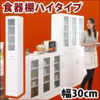食器棚 キッチンボード 扉付き食器棚 キッチン ボード 白 ホワイト 人気 おしゃれ 可動棚