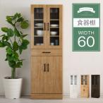 食器棚 キッチンボード キャビネット ハイタイプ 60 木製 食器 引き出し 収納 棚 キッチン おしゃれ 北欧