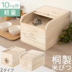桐 米びつ 米櫃 ライスストッカー ライスボックス 10kg 軽量 ライスストッカー ライスボックス 省スペース 人気 キッチン ふた付き 防虫対策