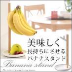 【ポイント10倍】 バナナスタンド 送料無料 バナナツリー バナナハンガー