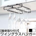 キッチン 収納 便利 グラスハンガー ラック ホルダー グラス掛け グラス ワイングラス 北欧 おしゃれ モダン スチール製 ディスプレイ ポイント10倍