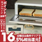 グリルトースター コンパクト 1年保証付き 食パン 2枚 同時焼き 朝食 時短 上下 遠赤外線ヒーター 新生活 おしゃれ