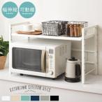 キッチンラック カウンター上 ラック 伸縮 1段 幅45〜73cm キッチン 収納 レンジ上ラック 高さ 調節 伸縮ラック 可動棚