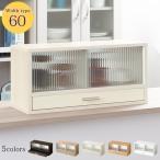 上置棚 キッチン収納棚 カウンター上収納 食器棚 上置き 調味料ラック 調味料ストッカー ボックス おしゃれ かわいい 幅60cm