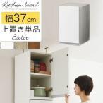 食器棚 上置き棚 スリムタイプ 木製 食器収納 転落防止 キッチンボード 食器棚 おしゃれ 北欧