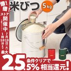 【ポイント10倍】 米びつ 5kg 送料無料 日本製 計量カップ付き 密閉 二重蓋